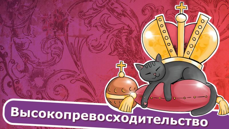 Иллюстрация: Russia Beyond