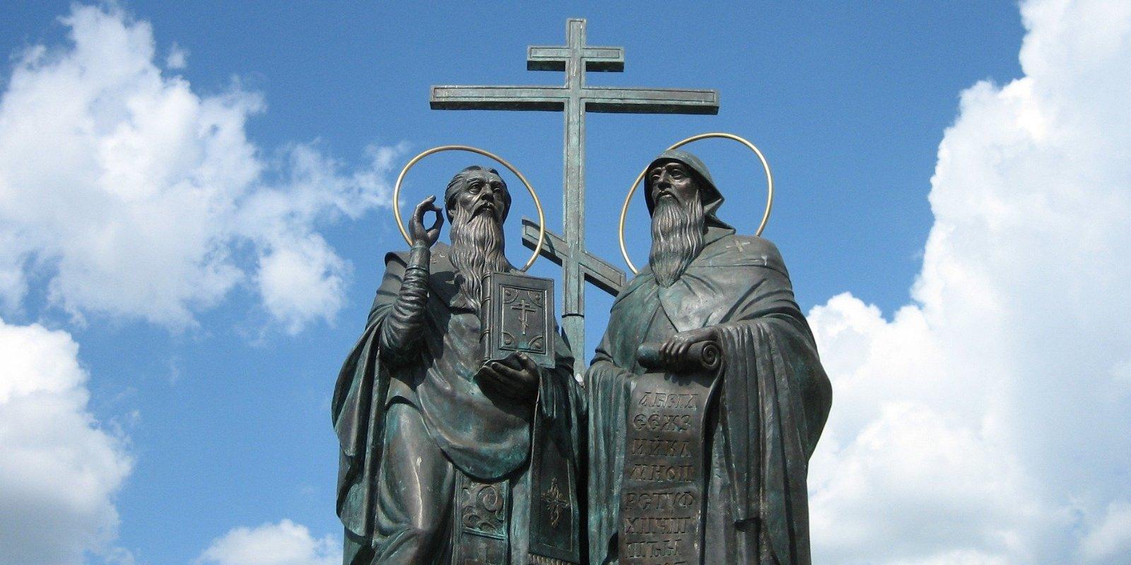 Памятник Кириллу и Мефодию в Астрахани