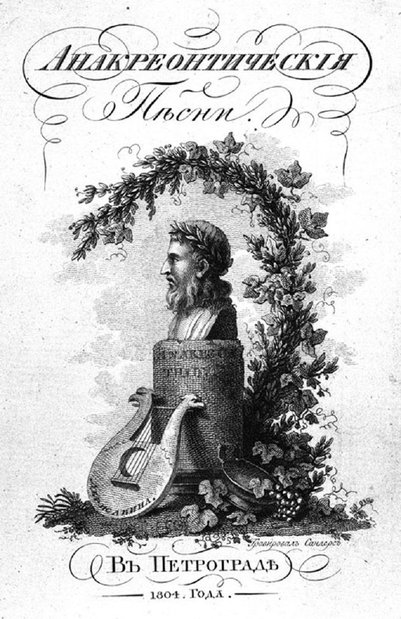 Титульный лист первого издания «Анакреонтических песен» Г. Р. Державина (1804)