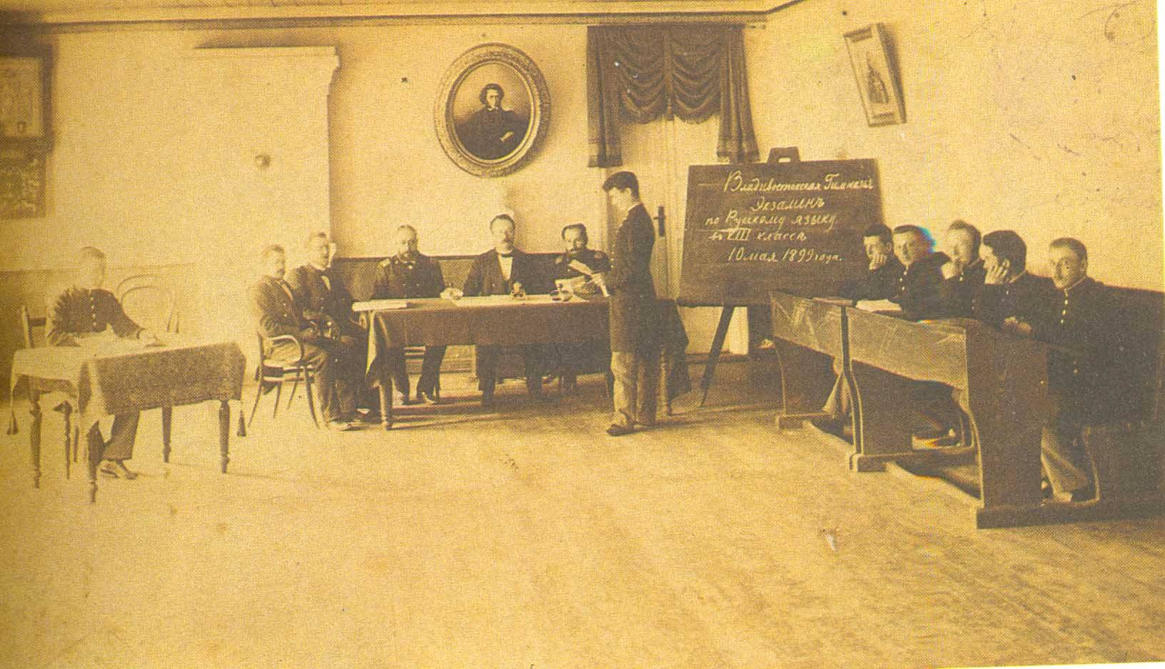 Выпускной экзамен по русскому языку во Владивостокской гимназии, 1899 год