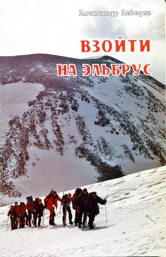 To summit Elbrus-2