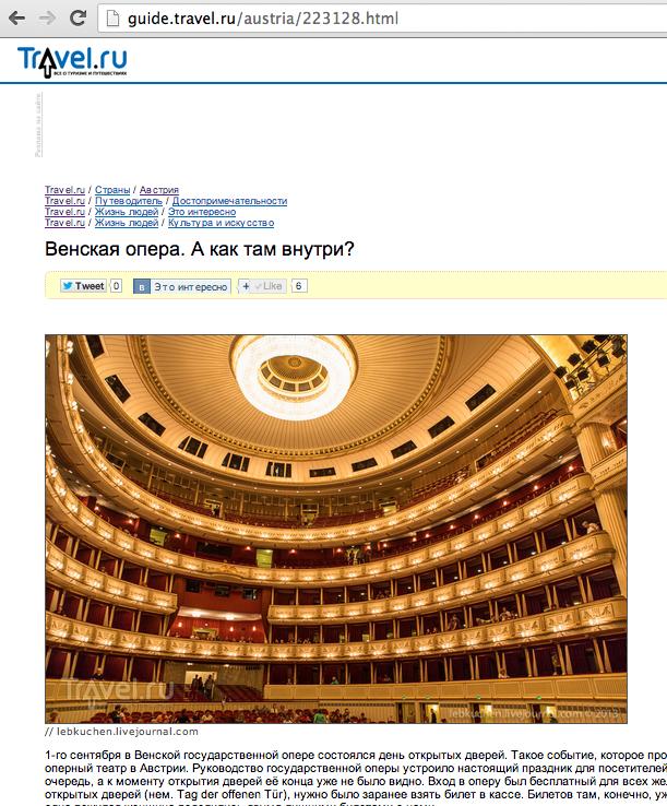 Венская опера. А как там внутри? Публикация на Тревел.ру