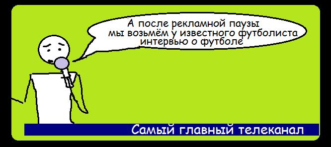 главный телеканал