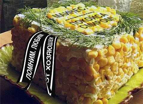 Кукуруза надгробие