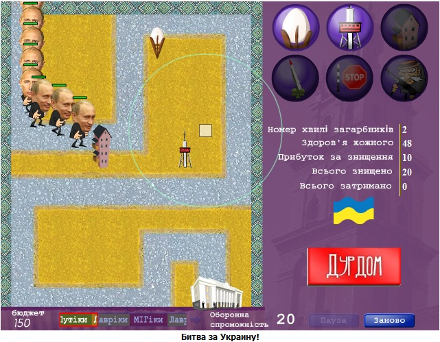 Bytva za Ukrayinu
