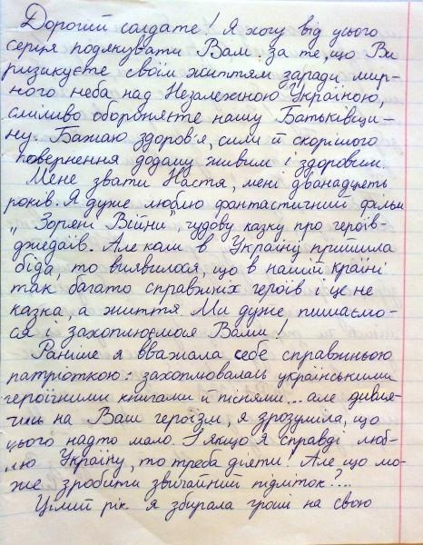 Настя Пасько_3
