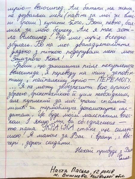 Настя Пасько_4