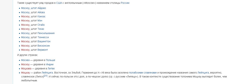 Москва Screenshot_3