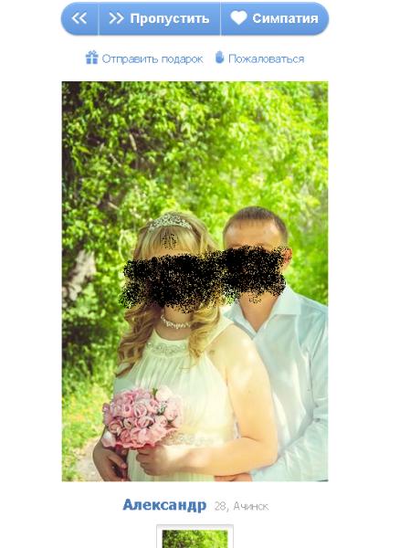 Сайт знакомств без лиц