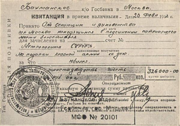 Квитанция РПЦ