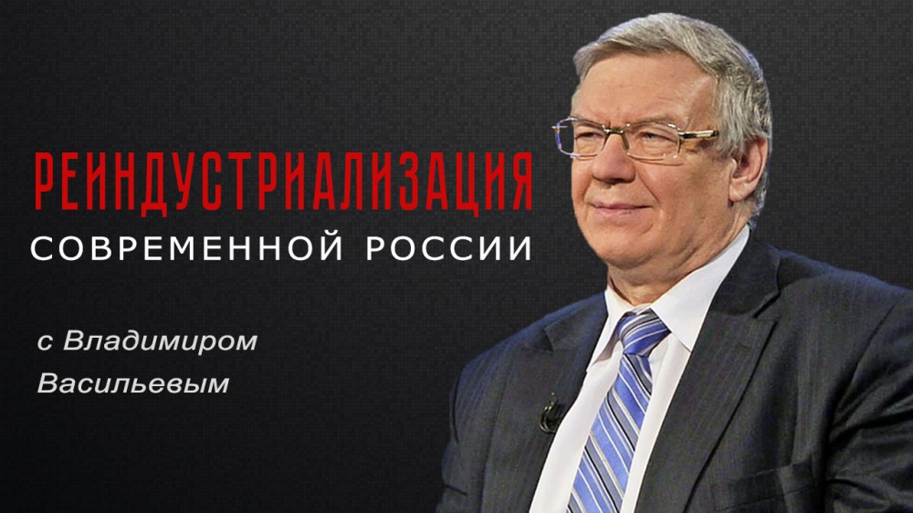 Реиндустриализация современной России