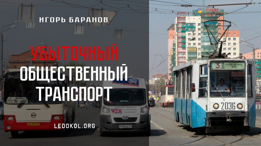 челябинский автобусный транспорт банкротство
