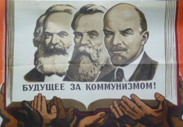 Коммунистическое будущее мира