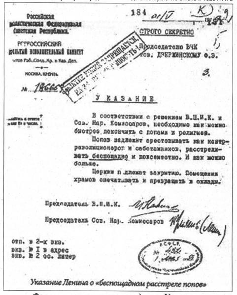 Ленин о попах.jpg