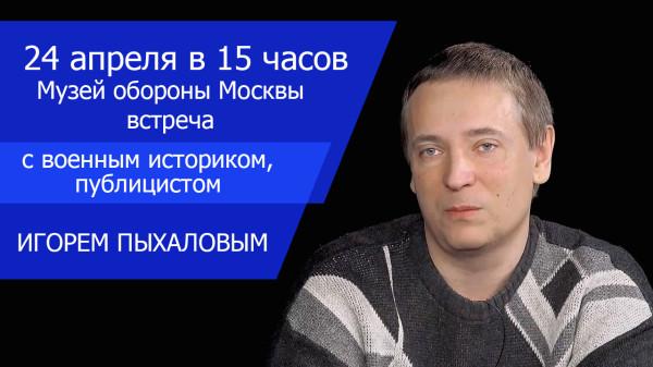 И.В.Пыхалов в Москве! Видеоанонс