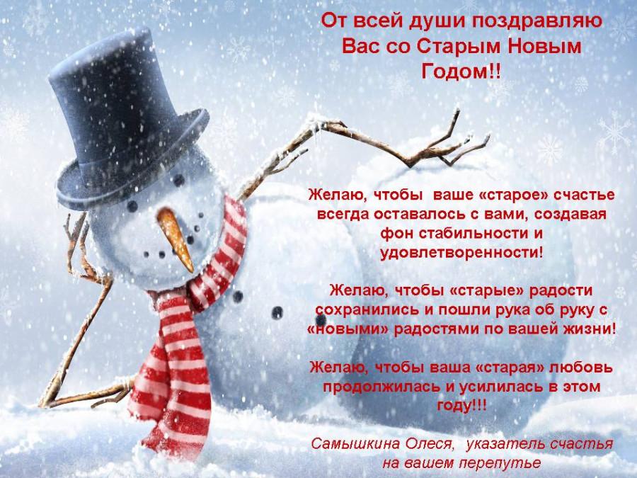 Смс старый новый год прикольный