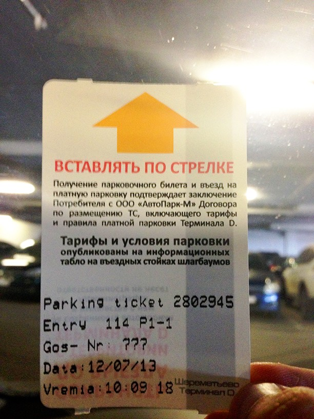 10-13 - Паркинг_2