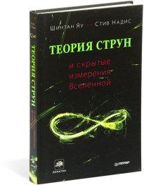 книга теория струн