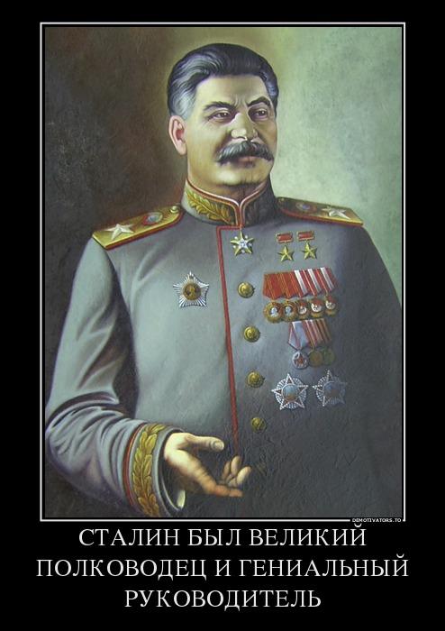 604792_stalin-byil-velikij-polkovodets-i-genialnyij-rukovoditel_demotivators_ru
