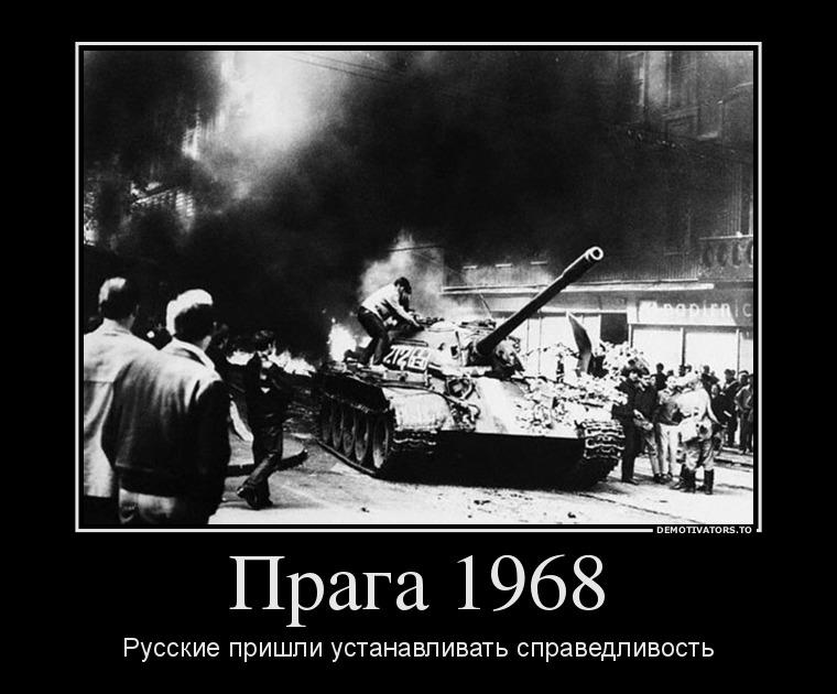 829926_praga-1968_demotivators_ru
