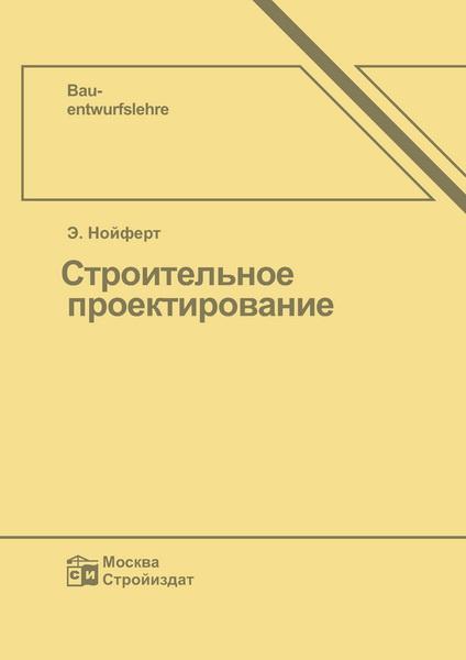 Строительное проектирование - Э. Нойферт - М. Стройиздат, 1990_Страница_001_resize