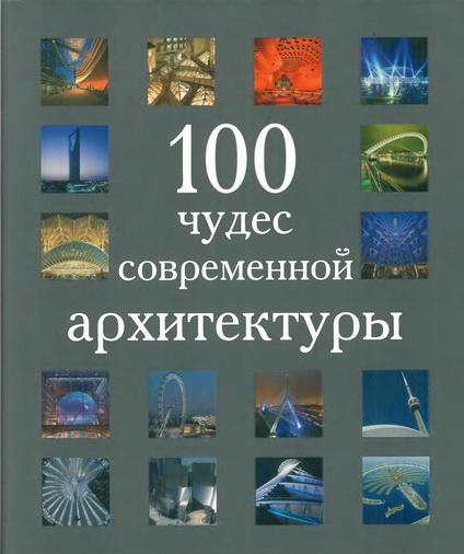 [kollektiv_avtorov]_100_chudes_sovremennoi_arhitek(BookFi.org)_Страница_001_resize