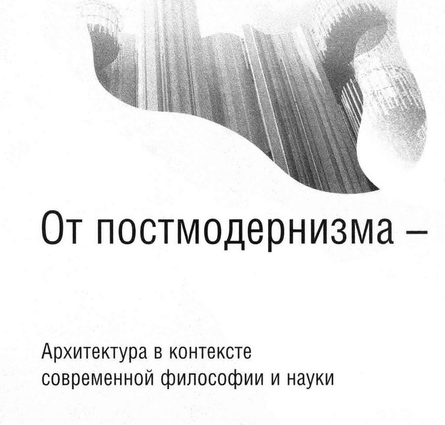 Добрицына И.А. От постмодернизма - к нелинейной архитектуре. 2006_Страница_002