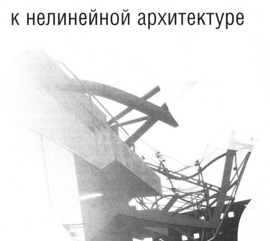Добрицына И.А. От постмодернизма - к нелинейной архитектуре. 2006_Страница_003