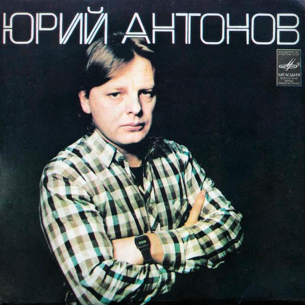 Юрий Антонов - Маки - Море - Вот Как Бывает.jpg