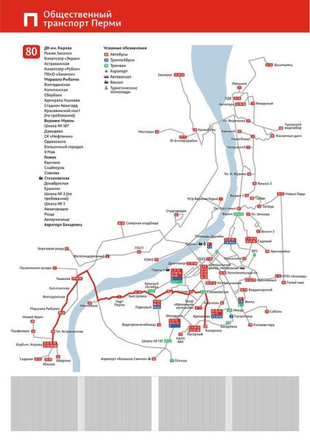 Общественный транспорт Перми.  Источник - pcrd.livejournal.com.