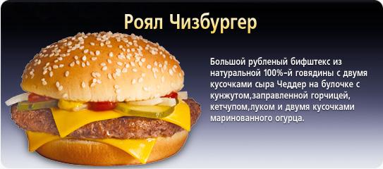 Чизбургер в домашних условиях рецепт как в макдональдсе