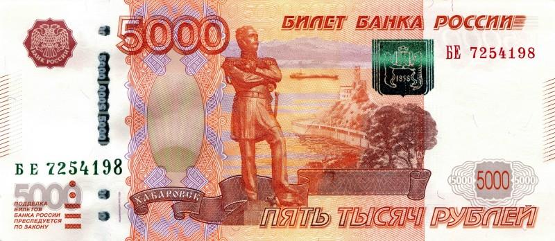 Купюра билет банка России 5000 рублей.jpg