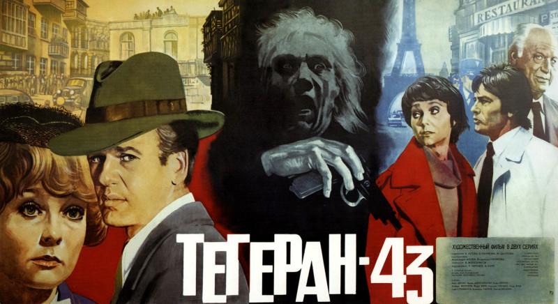Charles Aznavour - Une vie d'amour Teheran-43 poster.jpg