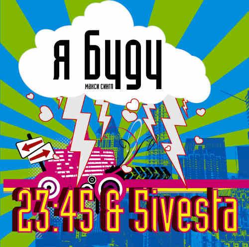 23 45 feat. 5Sta - Я Буду Твоей Малышкой.jpg