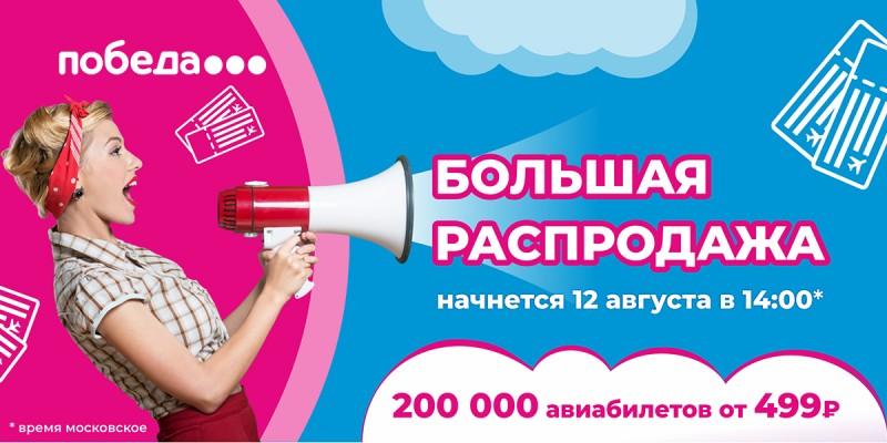 Авиакомпания Победа акция 200000 билетов 12 августа 2019 года.jpg
