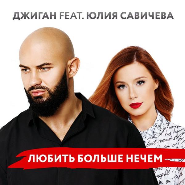 Джиган Feat. Юлия Савичева – Любить Больше Нечем.jpg