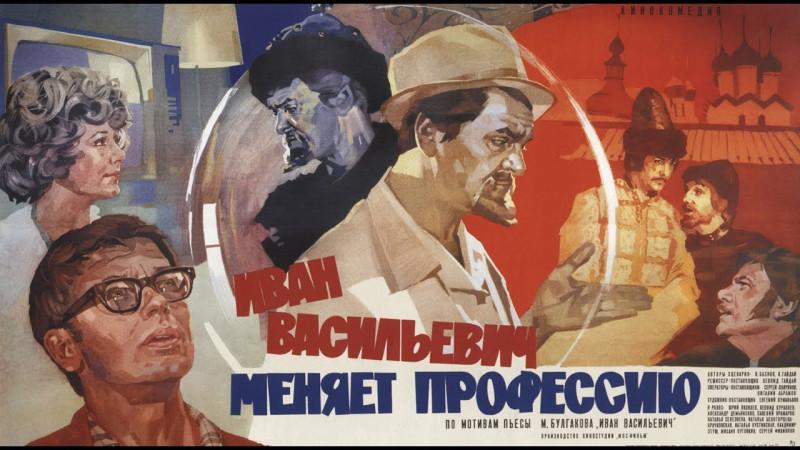 афиша фильма иван васильевич меняет профессию.jpg