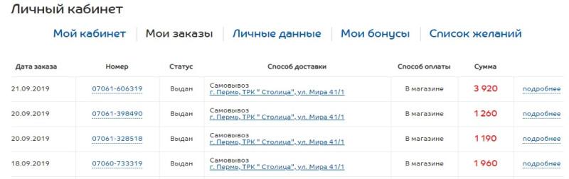Заказы в Спортмастере.jpg