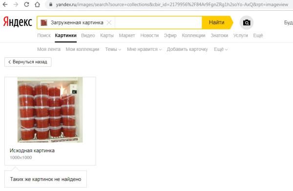 Отсутствие в интернете фотографии с банками икры Величко.jpg