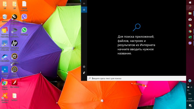 Поиск в Windows 10.jpg
