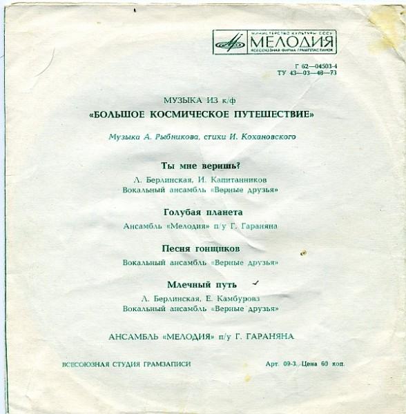Задняя сторона обложки пластинки музыка из кинофильма Большое космическое путешествие.jpg