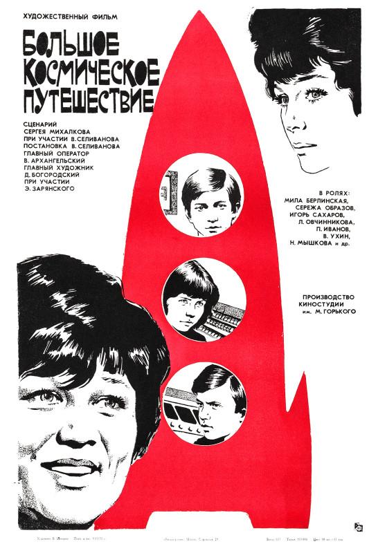Афиша фильма Большое космическое путешествие.jpg