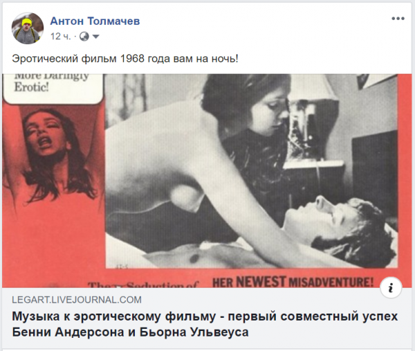 Скриншот поста в Фейсбук.png