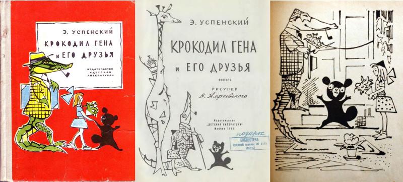 Крокодил Гена и его друзья первое издание 1966 года.jpg