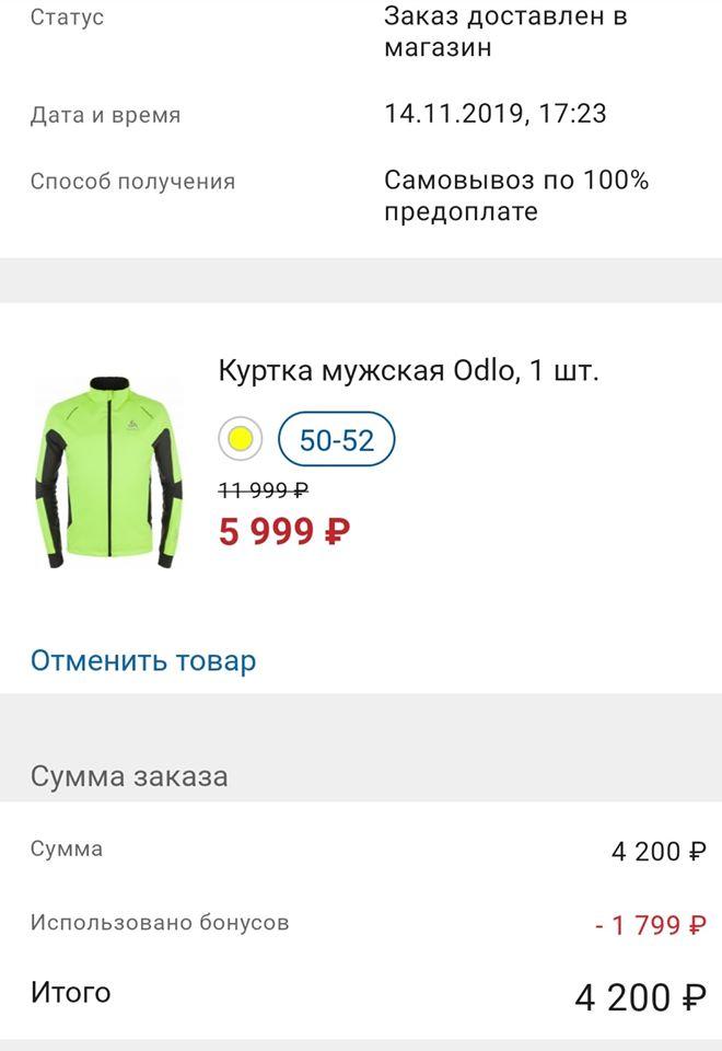 Куртка ODLO Спортмастер.jpg