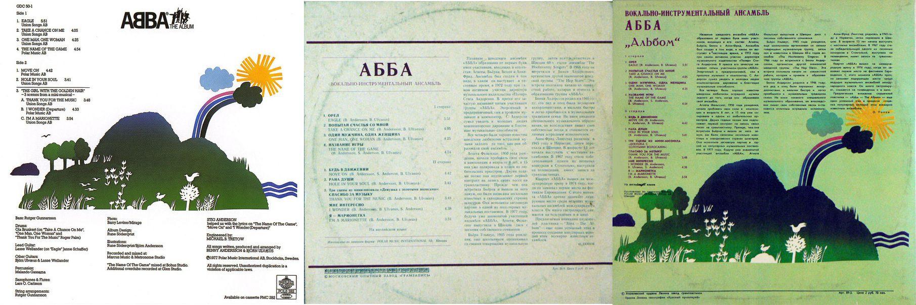 ABBA – The Album АББА – Альбом 2.jpg