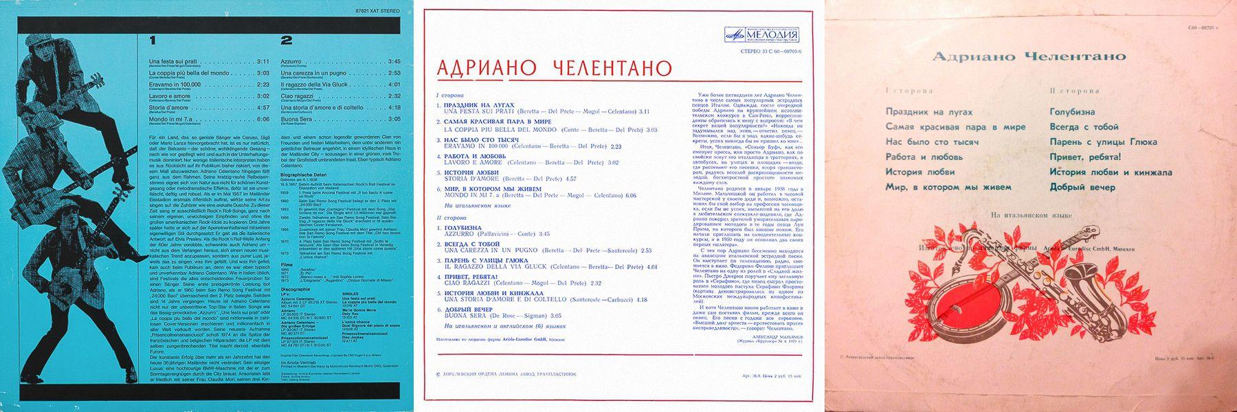 Adriano Celentano – Una Festa Sui Prati Адриано Челентано 2.jpg