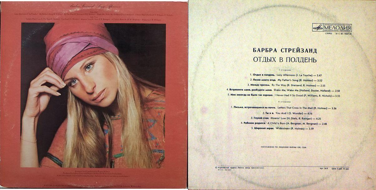 Barbra Streisand – Lazy Afternoon Барбра Стрейзанд – Отдых В Полдень 2.jpg