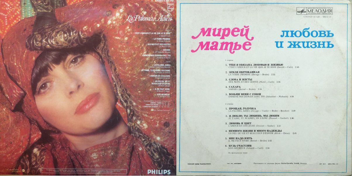 Mireille Mathieu – La Paloma Adieu Мирей Матье – Любовь И Жизнь 2.jpg