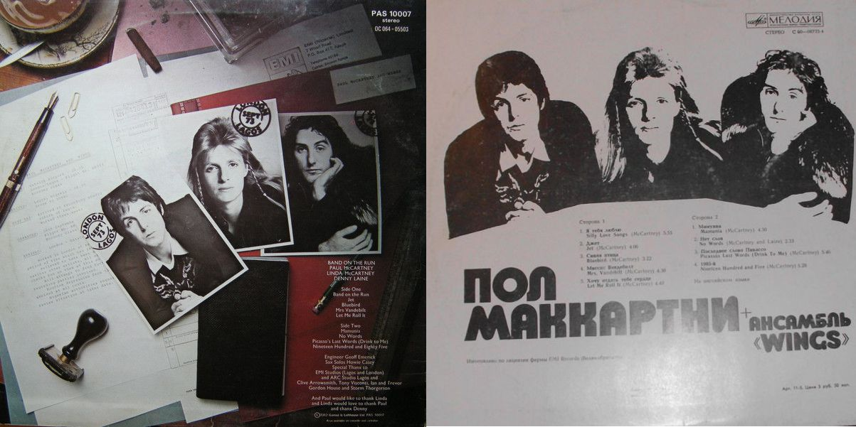 Paul McCartney And Wings – Band On The Run Пол Маккартни + Ансамбль Wings 2.jpg